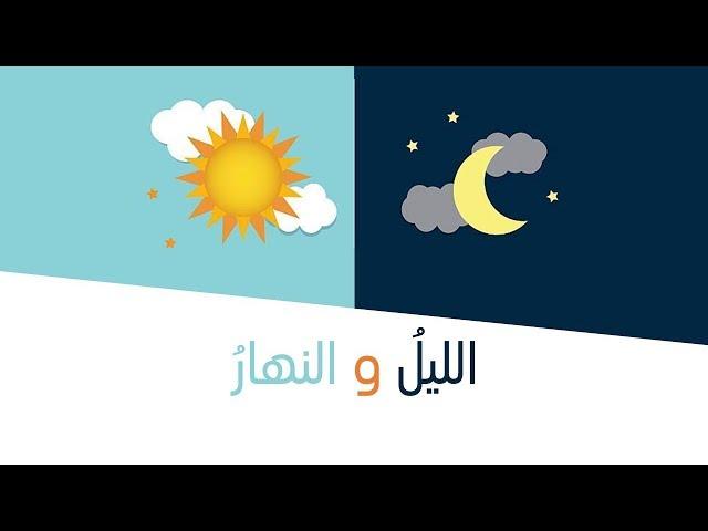 نص الاستماع  | الليلُ والنهارُ  😍 للصف الثاني |  درس صباح جديد  👍👍