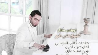 --tesbah-ala-kheer