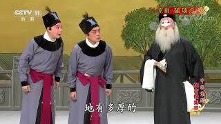 《中国京剧像音像集萃》 20200104 京剧《强项令》| CCTV戏曲