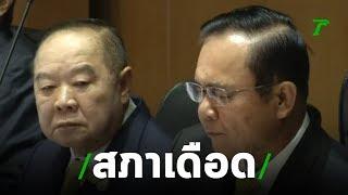 นายกฯ แถลงนโยบายรัฐบาล   25-07-62   ข่าวเที่ยงไทยรัฐ