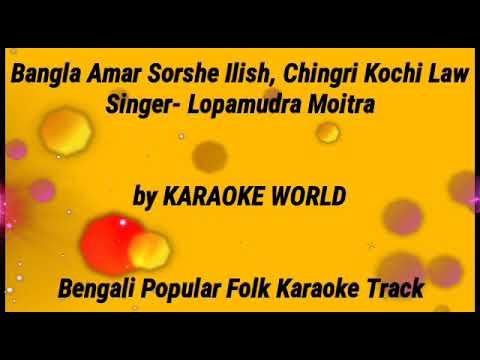 Bangla Amar Sorshe Ilish  Folk Karaoke -9126866203