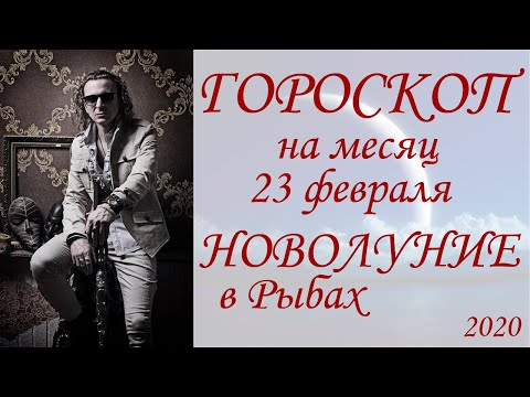 ГОРОСКОП на месяц. Новолуние в Рыбах (2020)