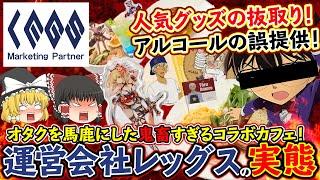 【ゆっくり解説】鬼畜すぎるアニメコラボカフェ!!運営会社レッグスの正体について