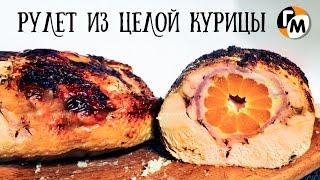 РУЛЕТ ИЗ ЦЕЛОЙ КУРИЦЫ -- Голодный Мужчина, Выпуск 135