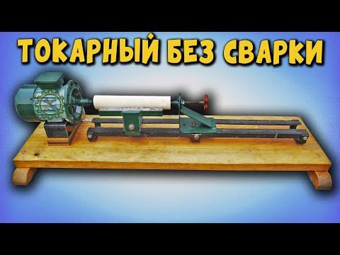 Самодельный ТОКАРНЫЙ СТАНОК ПО ДЕРЕВУ без сварки / Lathe For Wood