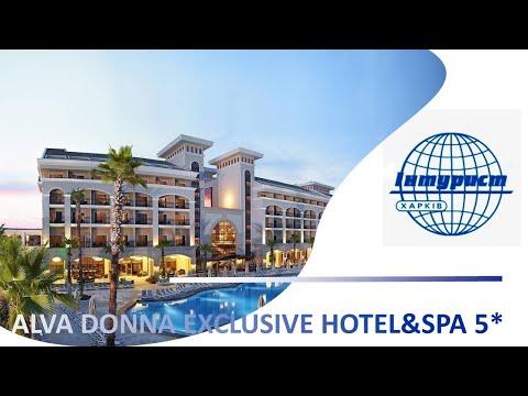 Обзор отеля ALVA DONNA EXLUSIVE HOTEL \u0026 SPA 5* (Турция, Белек)