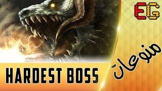 أصعب رؤساء - EG Hardest Boss - التووووب 5