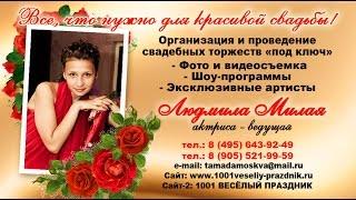 СВАДЬБА ведущая Людмила Милая КОНКУРСЫ на свадьбе т 643-92-49 (Москва)