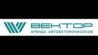 АРЕНДА бетононасоса и автобетононасоса | БЕТОН продажа, доставка,перекачка, прокачка, подача(, 2014-11-05T14:36:25.000Z)