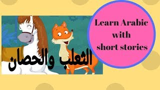 Learn Arabic with short stories