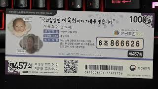연금복권/457회/국외입양인 이숙희씨가 가족을 찾습니다…