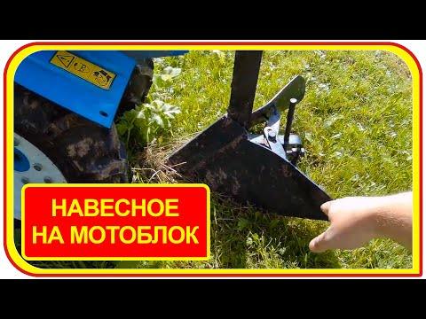 Навесное оборудование для мотоблока Нева МБ 2. Обзор.
