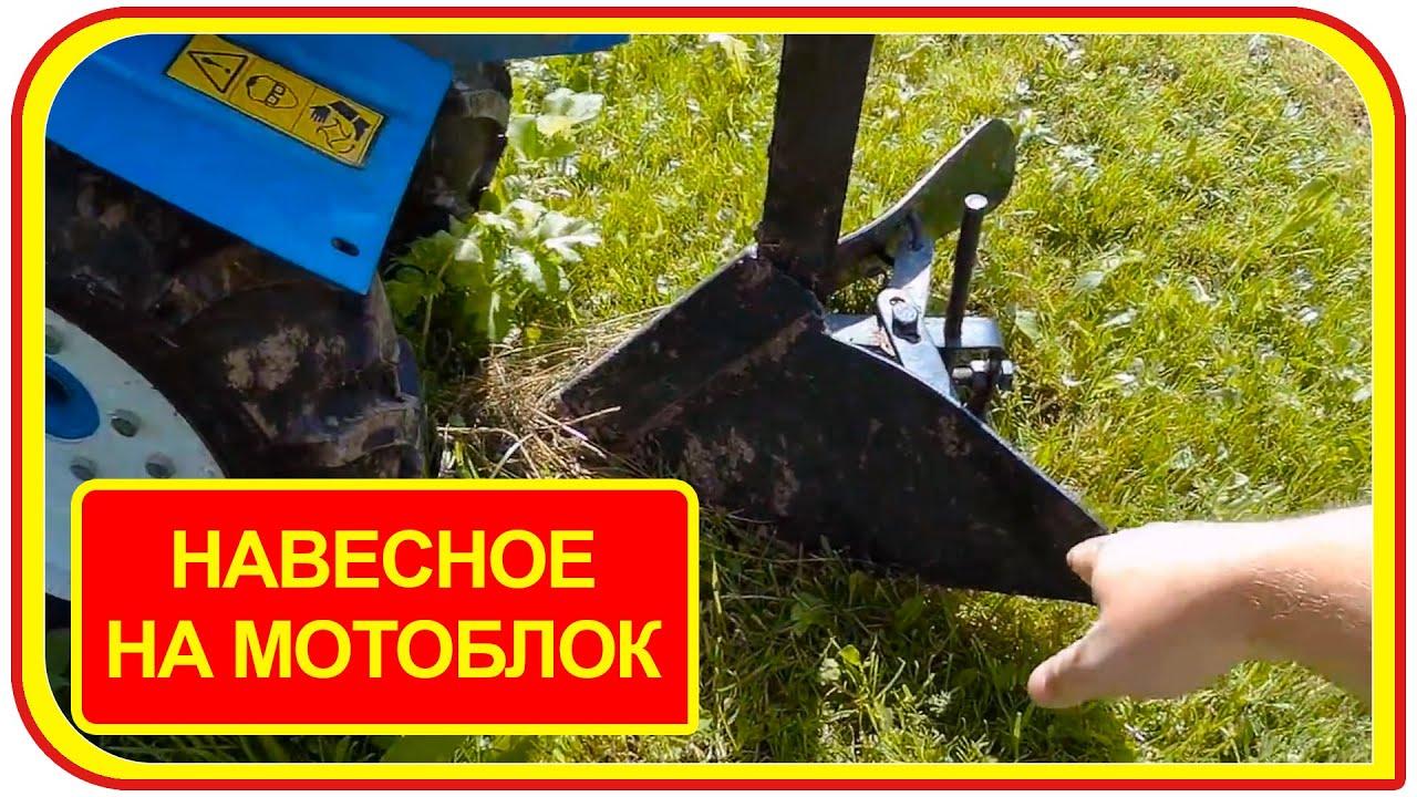 Навесное оборудование к мотоблоку ✪ приобрести в ❤ gardenshop ❤ большой выбор ➀ любая форма оплаты ➁ доставка по украине ➂ кредит и.