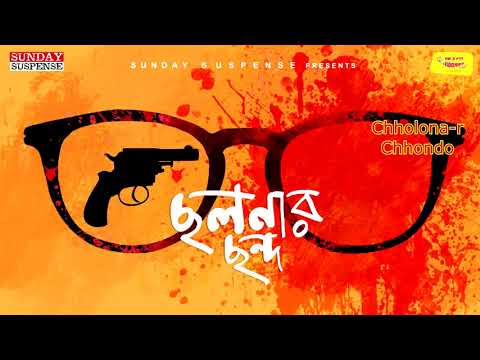 Sunday Suspense | Byomkesh | Chhalanar Chhanda | Sharadindu Bandyopadhyay | Mirchi Bangla
