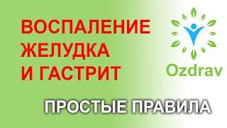видео Как восстановить слизистую желудка при атрофическом гастрите