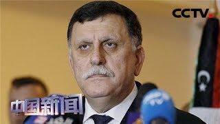 [中国新闻] 关注利比亚局势 萨拉杰此行意在向欧洲寻求支持 | CCTV中文国际