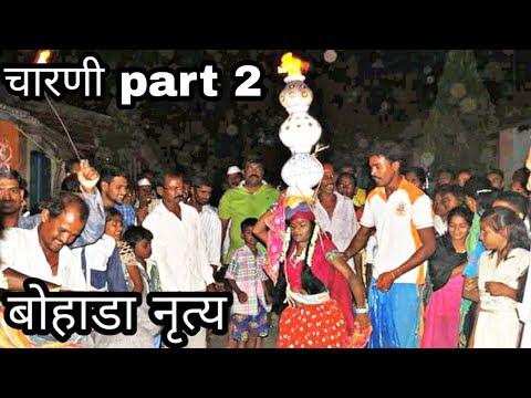 Bohada Festival Bharsatmet 2019 || चारणी Part 2 || Chaarni बोहाडा नृत्य