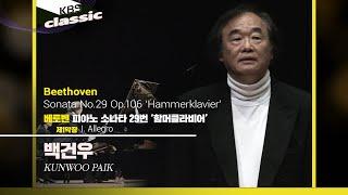 백건우 Kunwoo Paik - Beethoven : …