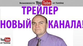 Новый трейлер канала Возможности YouTube от Tomina. Какую пользу даст вам канал Вячеслава Томина!