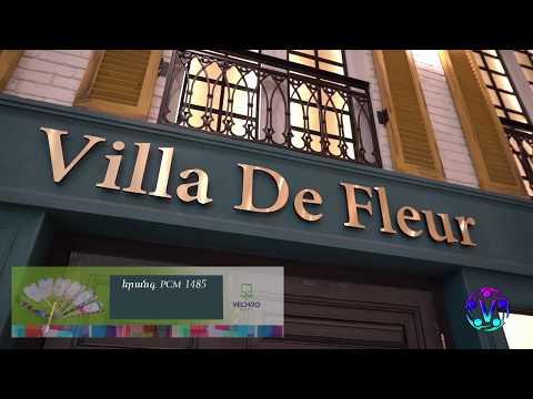 Վիլլա ռեստորանային համալիր  VILLA RESTAURANT COMPLEX