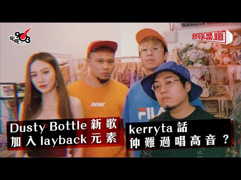 Dusty Bottle新歌加入layback元素 kerryta話仲難過唱高音?