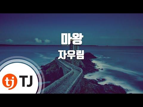 [TJ노래방] 마왕 - 자우림 (The Devil - Jaurim) / TJ Karaoke