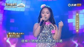 鍾采穎 - - 演唱歌曲及講評