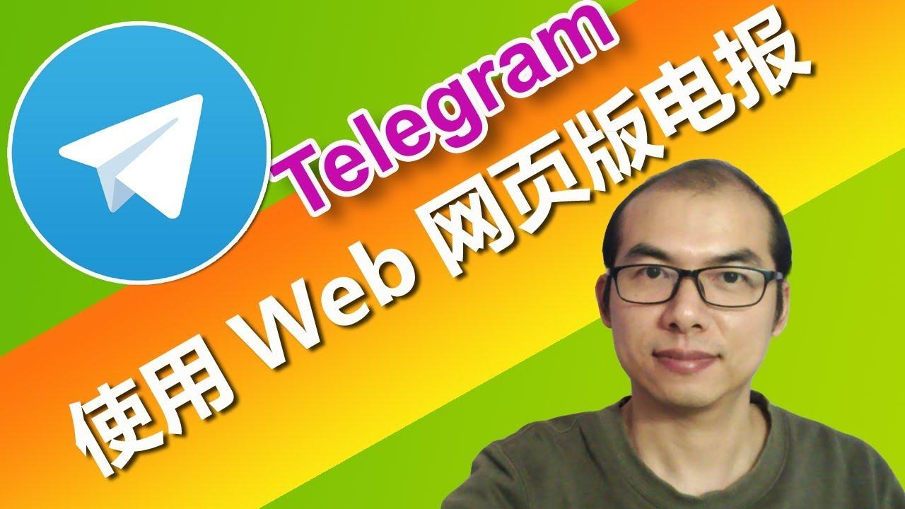 【免安裝】使用Telegram電報Web網頁版 - YouTube