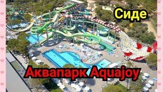 Новый аквапарк в Турции в Сиде. Отзыв.