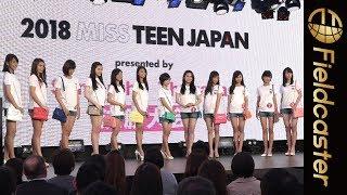 【ウォーキング篇】この中から将来のスターは生まれるか「2018 ミス・ティーン・ジャパン」 乙葉 検索動画 7