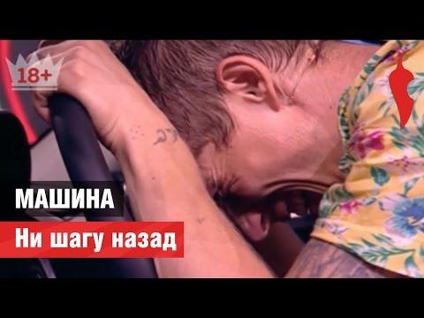 История победителя шоу МАШИНА