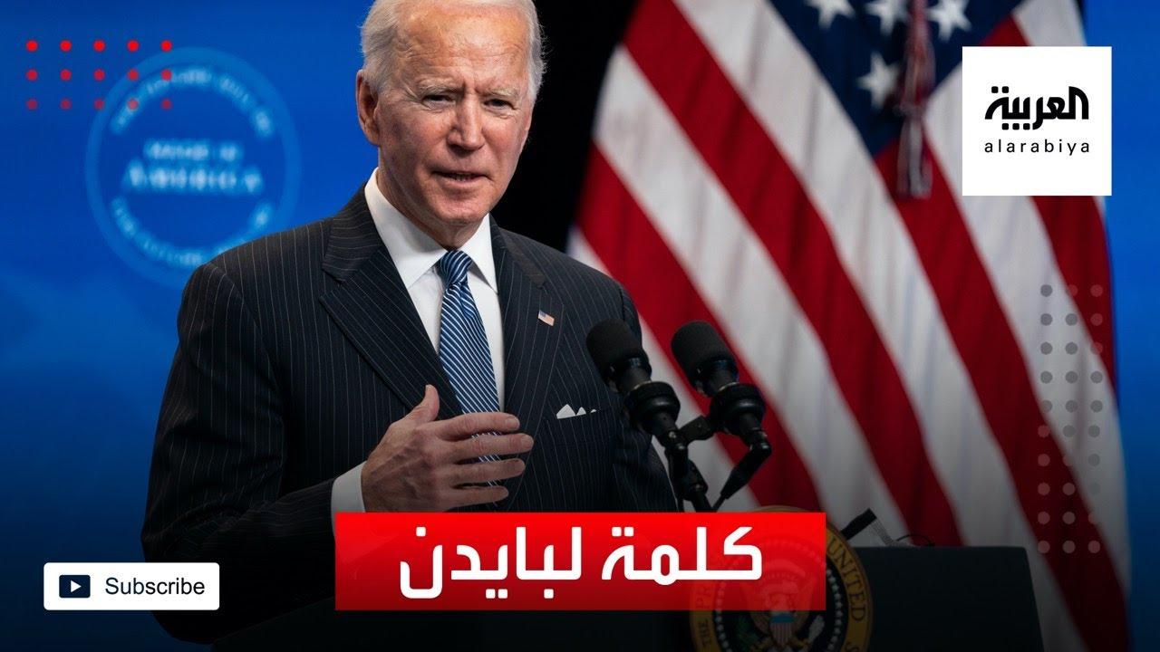 مؤتمر صحفي للرئيس الأميركي بخصوص دعم الصناعات الأميركية  - نشر قبل 2 ساعة
