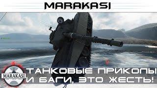 Танковые приколы, только для танкистов World of Tanks а так же баги, выстрелы, и супер физика