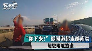 「你下來!」 疑國道超車釀衝突 駕駛兩度遭砸