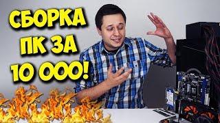 СОБРАТЬ ИГРОВОЙ ПК ЗА 10К?! / НАРОДНЫЙ КОМП ЗА 10000 РУБЛЕЙ!