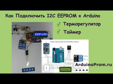 Как подключить I2C EEPROM к Arduino