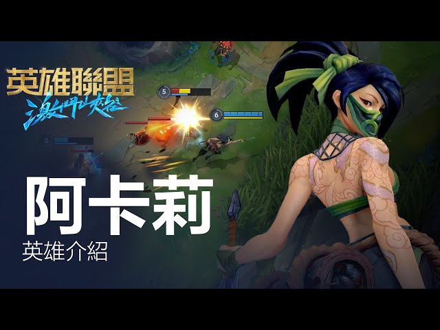 阿卡莉 英雄介紹 | 《英雄聯盟:激鬥峽谷》玩法操作