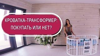 видео Кроватка для двойни: как подобрать, размеры, фото