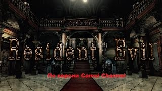 Resident Evil HD Remaster part 7 Маски дьявола(Resident Evil HD Remaster Простите но как оказалось после записи мой микрофон приказал долго жить. В следующей серии..., 2016-08-20T22:46:14.000Z)