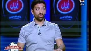 ملعب الشاطر -  رأى كابتن وائل القباني فى بعض لاعبى نادى الزمالك