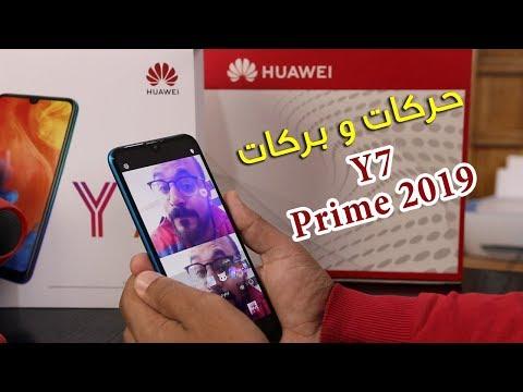 20 حركة وميزة في هواوي Y7 Prime 2019 تسهل عليك إستخدام الموبايل