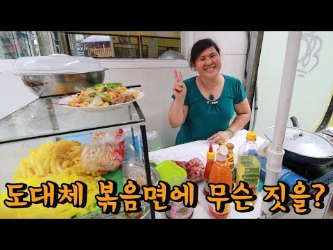 인간미 넘치는 베트남 아줌마의 길거리 마약볶음면..ㄷㄷ | 이건 꼭 먹어야... | Vietnamese Street Fried Noodle