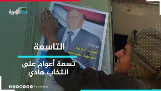 في الذكرى التاسعة لتولي هادي السلطة.. إلى أين تمضي اليمن؟ | التاسعة