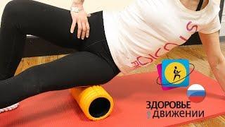 видео Синдром грушевидной мышцы: симптомы и лечение, как снять спазм, упражнения, гимнастика