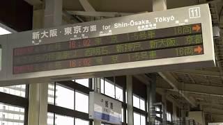 山陽新幹線姫路駅ひかり476号アナウンス【FHD】