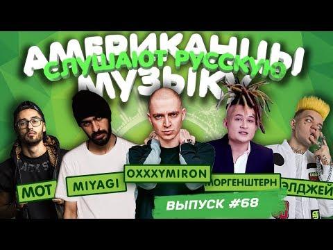 Американцы Слушают Русскую Музыку #68 OXXXYMIRON, MORGENSHTERN, MIYAGI, ЭЛДЖЕЙ, ХЛЕБ, МОТ, MARKUL