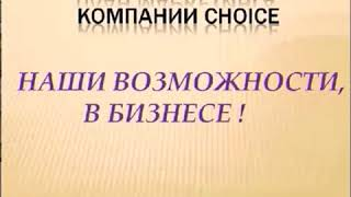 Презентация  о компании Choice
