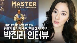 한국계 필리핀 셀레브리티 배우/모델/방송인 박진리 주짓…