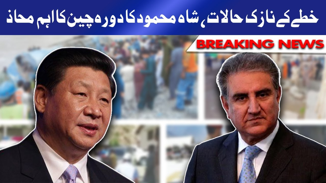 China visit will play important role in further strengthening relations: Shah Mehmood
