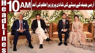 PM Imran Attend Valima of Gen Qamar Bajwa